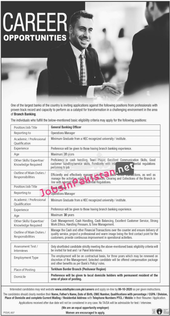Banking Officer and Cash Officer jobs in Largest bank in Pakistan